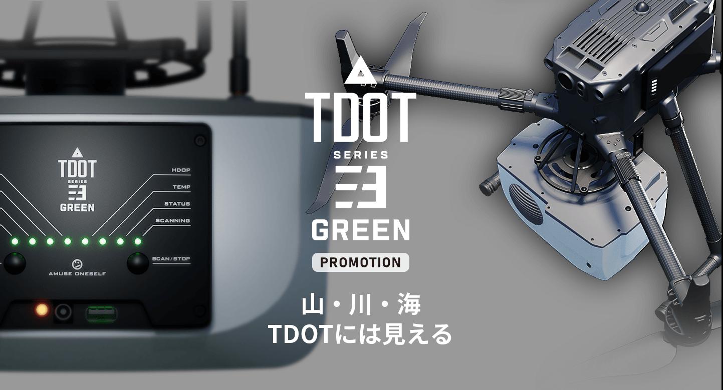 ドローン搭載専用グリーンレーザースキャナシステム TDOT 3 GREEN(ティードット3シリーズ グリーン)